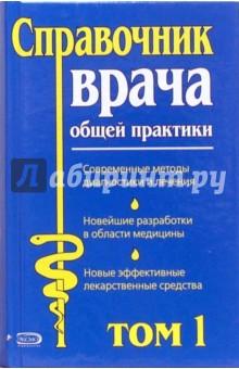 Справочник врача общей практики. Том 1 - А. Воробьев