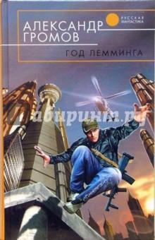 Год лемминга: Фантастический роман - Александр Громов