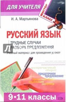 Русский язык (9 - 11 классы): трудные случаи разбора предложения - Ирина Мартьянова