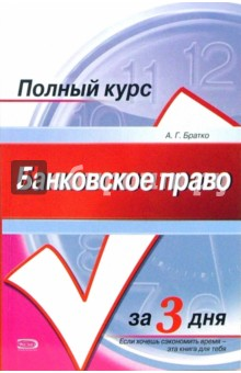Банковское право: Курс лекций - Александр Братко