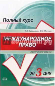 Международное право в вопросах и ответах: Учебное пособие - Каламкарян, Мигачев