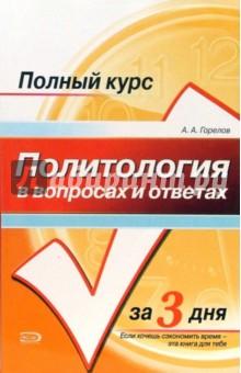 Политология в вопросах и ответах: учебное пособие - Анатолий Горелов