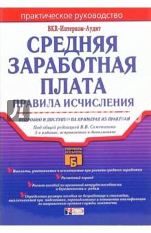 Средняя заработная плата: Правила исчисления.-3-е издание