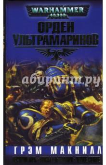 Орден Ультрамаринов - Грэм Макнилл изображение обложки