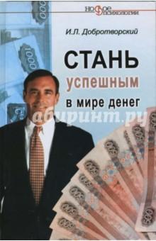 Стань успешным в мире денег - Игорь Добротворский