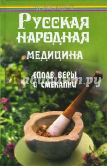 Русская народная медицина: сплав веры и смекалки - Владимир Орехов