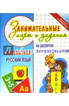 Занимательные игры и задания на развитие логического мышления. Математика. Русский язык - Нина Абельмас