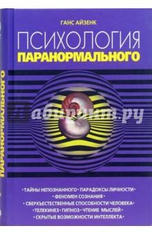Психология паранормального - Ганс Айзенк