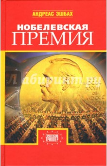 Нобелевская премия - Андреас Эшбах