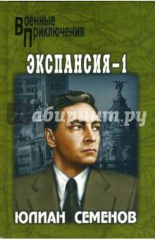 Экспансия - 1: Роман - Юлиан Семенов