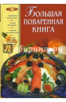 Большая поваренная книга - Ольга Уварова