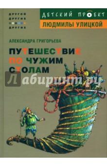 Путешествие по чужим столам - Александра Григорьева