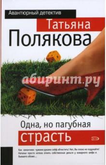 Одна, но пагубная страсть: Роман - Татьяна Полякова
