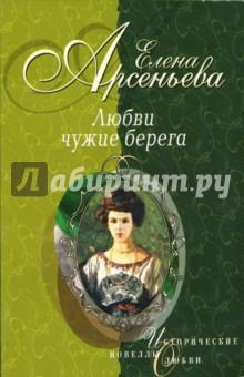 Любви чужие берега: Новеллы - Елена Арсеньева