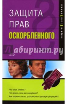 Защита прав оскорбленного - Дюбина, Иванов