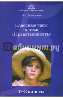 Классные часы по теме Нравственность: 7-8 классы - Наталья Дереклеева