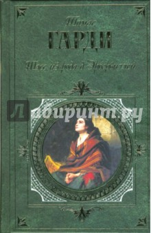 Тэсс из рода д' Эрбервиллей: Роман - Томас Гарди
