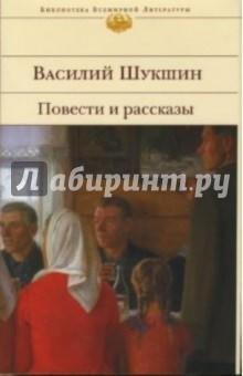 Повести и рассказы - Василий Шукшин