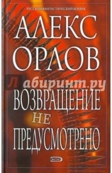 Возвращение не предусмотрено: Фантастический роман - Алекс Орлов