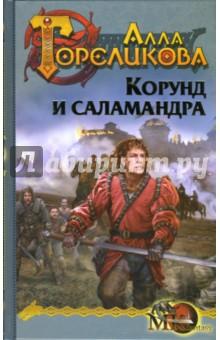 Корона. Книга первая. Корунд и Саламандра - Алла Гореликова