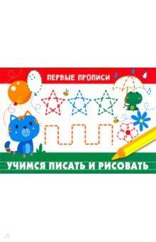 Учимся писать и рисовать - И. Попова