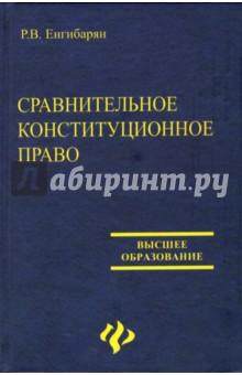 Сравнительное конституционное право: Учебное пособие - Роберт Енгибарян