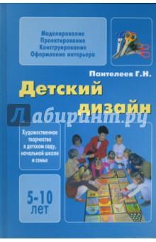 Детский дизайн. - Георгий Пантелеев