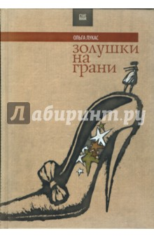 Золушки на грани - Ольга Лукас