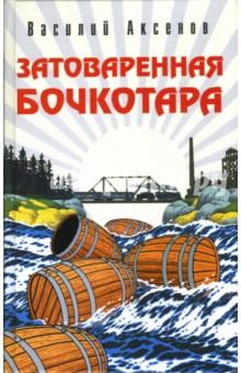 Затоваренная бочкотара - Василий Аксенов