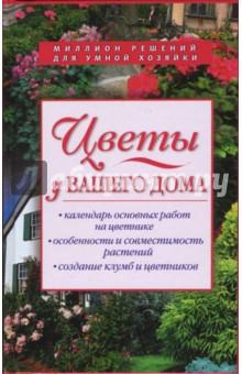Цветы у вашего дома - Ася Юрченко
