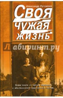 Своя чужая жизнь: Сборник повестей и рассказов - Александр Рогожкин