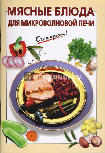 Рецепты блюд для микроволновки с грилем
