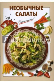 Необычные салаты - Г.С. Выдревич