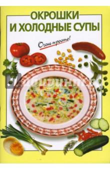 Окрошки и холодные супы - Виктория Рошаль