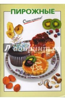 Пирожные - Т.И. Ильичева