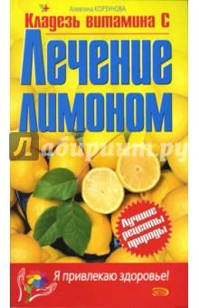 Лечение лимоном - Алевтина Корзунова