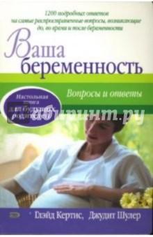 Ваша беременность. Вопросы и ответы - Глэйд Кертис