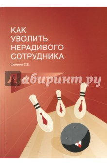 Как уволить нерадивого сотрудника - Светлана Фоменко