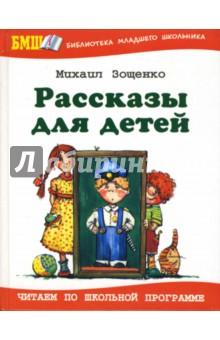 Рассказы для детей - Михаил Зощенко