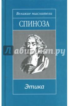 Краткий трактат о Боге, человеке и его счастье; Трактат об усовершенствовании разума; Этика - Бенедикт Спиноза