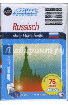 Русский без труда. Для говорящих на немецком языке (+4 CD)