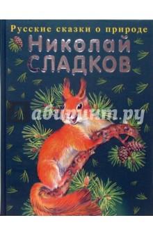Русские сказки о природе - Николай Сладков