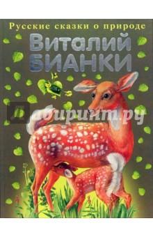 Сказки о животных - Виталий Бианки