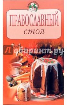 Православный стол
