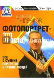 Фотопортрет - это просто! - Алексей Лысенко