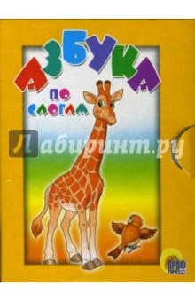 Азбука по слогам (жираф)