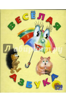 Веселая азбука. Книжки-малышки