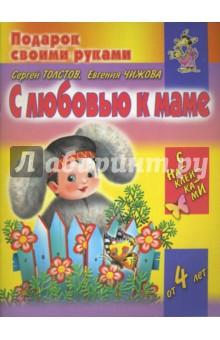 С любовью к маме - Толстов, Чижова