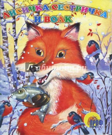 Книжка малышка про волка