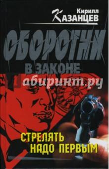 Стрелять надо первым - Кирилл Казанцев